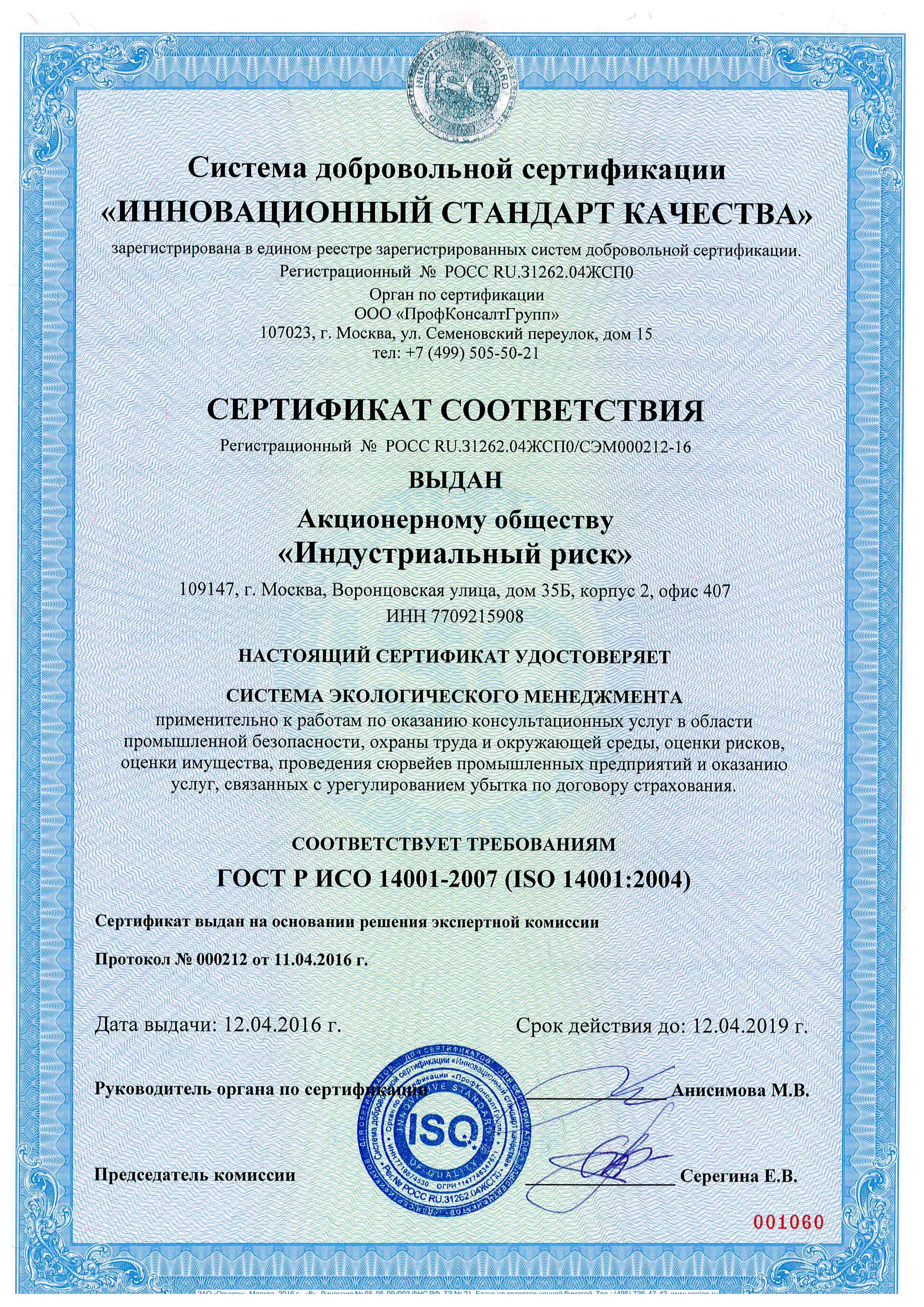 стоимость ИСО 14001 система экологического менеджмента 2015 в Москве